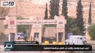 مصر العربية | تدريب امريكا والامارات والاردن على التعامل مع الاسلحة الكيماوية