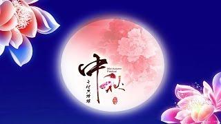中秋节【中国传统节日第7集】