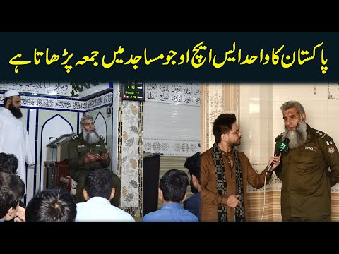 Pakistan ka wahid SHO jo masajid me juma parhata hai...