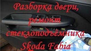 Разборка двери и ремонт стеклоподъёмника на Skoda Fabia(Люди пишут что не совсем поняли в чём проблема, поясняю - был сломан крепёж двигателя в который я вкручивал..., 2015-06-10T19:00:00.000Z)