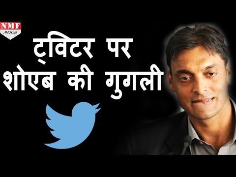 देखिए कैसे twitter पर Shoaib Akhtar की googly उन्हीं को पड़ गई भारी