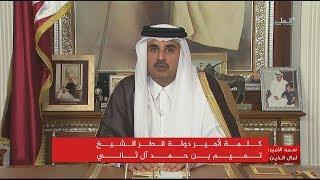 كلمة لأمير دولة قطر الشيخ تميم بن حمد آل ثاني