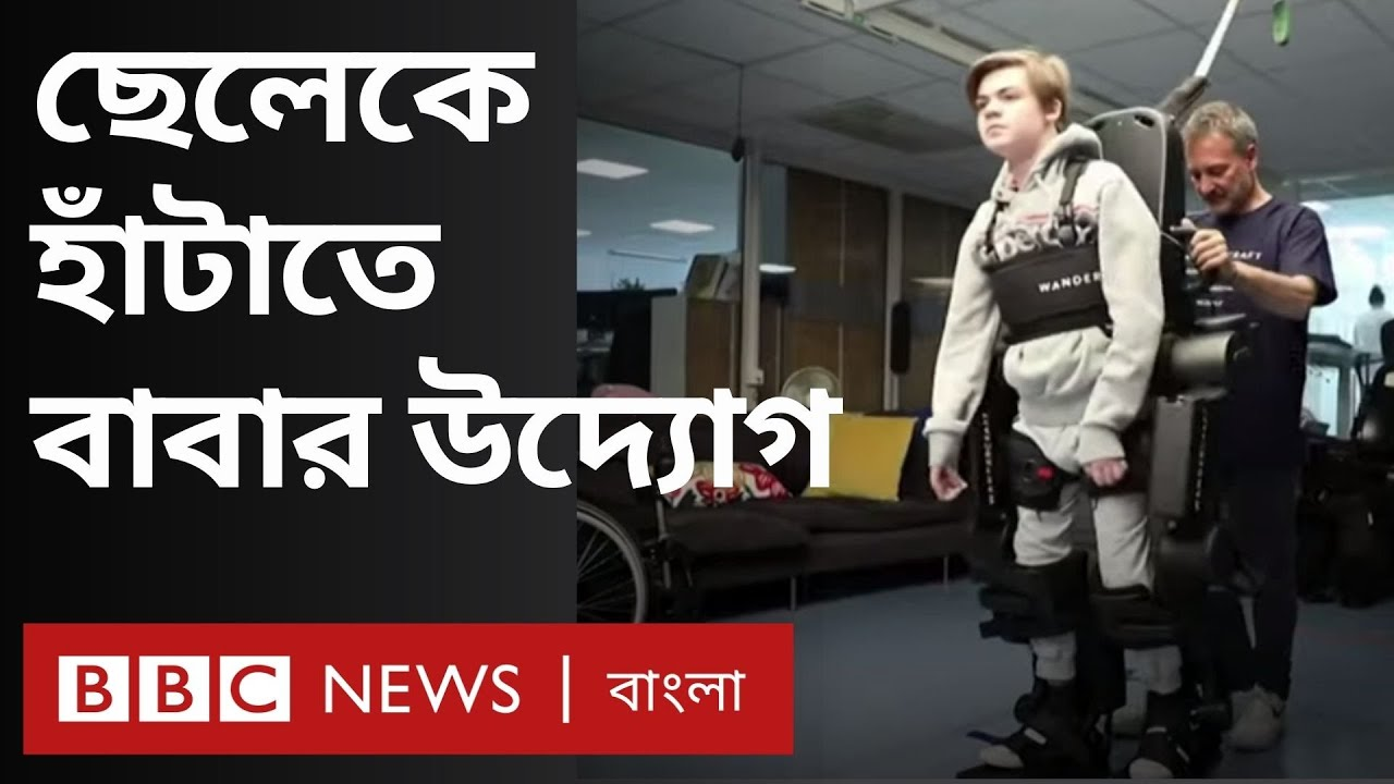 ছেলেকে নিজ পায়ে হাঁটানোর জন্য রোবট তৈরি করলেন এক বাবা   BBC Bangla
