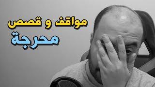 مواقف و قصص محرجة صارت لي 😣 ..!!