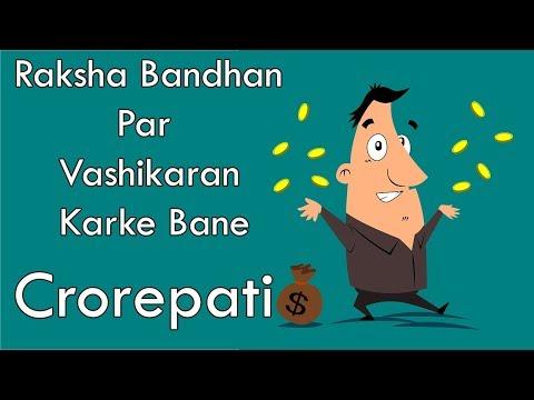 7 August Raksha Bandhan Par Vashikaran Karke Bane Crorepati- Vashikaran Kaise Kare