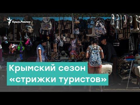 Крымский сезон «стрижки»
