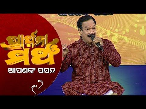 PRATHANA MANCHA APANANK PASANDA_Hai ghata ga jibu dina ganutha_Subash Das