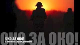 """Download """"Око за Око"""" - Солдатам Израиля посвящается... Mp3 and Videos"""