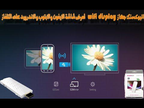 انبوكسنك جهاز wifi display لعرض شاشة الايفون والابتوب والاندرويد على التلفاز