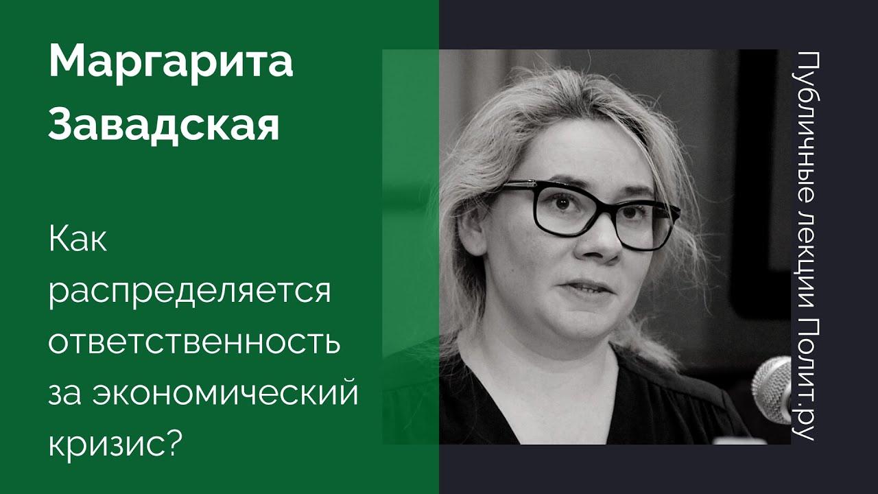 Маргарита Завадская «Неприкосновенные герои и козлы отпущения»