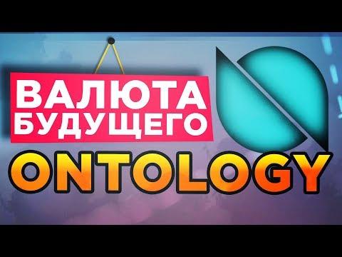 Криптовалюта ONTOLOGY — Мост между реальность и блокчейном. ОБЗОР и перспектива