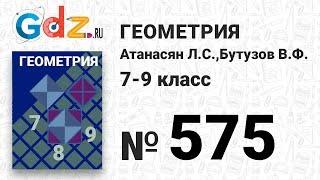 № 575 - Геометрия 7-9 класс Атанасян