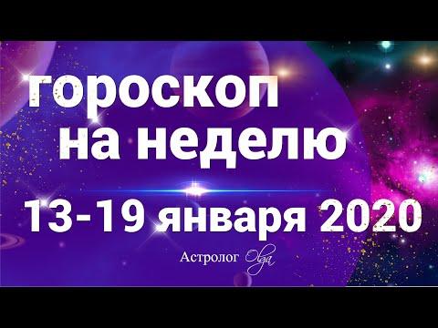 гороскоп на НЕДЕЛЮ 13-19 ЯНВАРЯ 2020. Астролог Olga