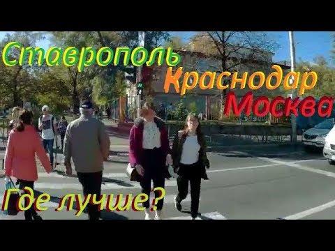 Так где лучше жить в Ставрополе, Краснодаре или в Москве.
