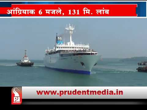 'ANGRIYA' FIRST DOMESTIC CRUISE VOYAGING FROM MUMBAI REACHES GOA _Prudent Media Goa