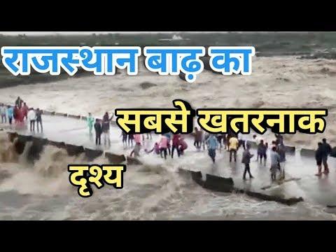 INDIA Rajasthan Flood 2017!! बाढ़ का खतरनाक नजारा - दिल दहल जायेगा | Rajasthan River Flooding