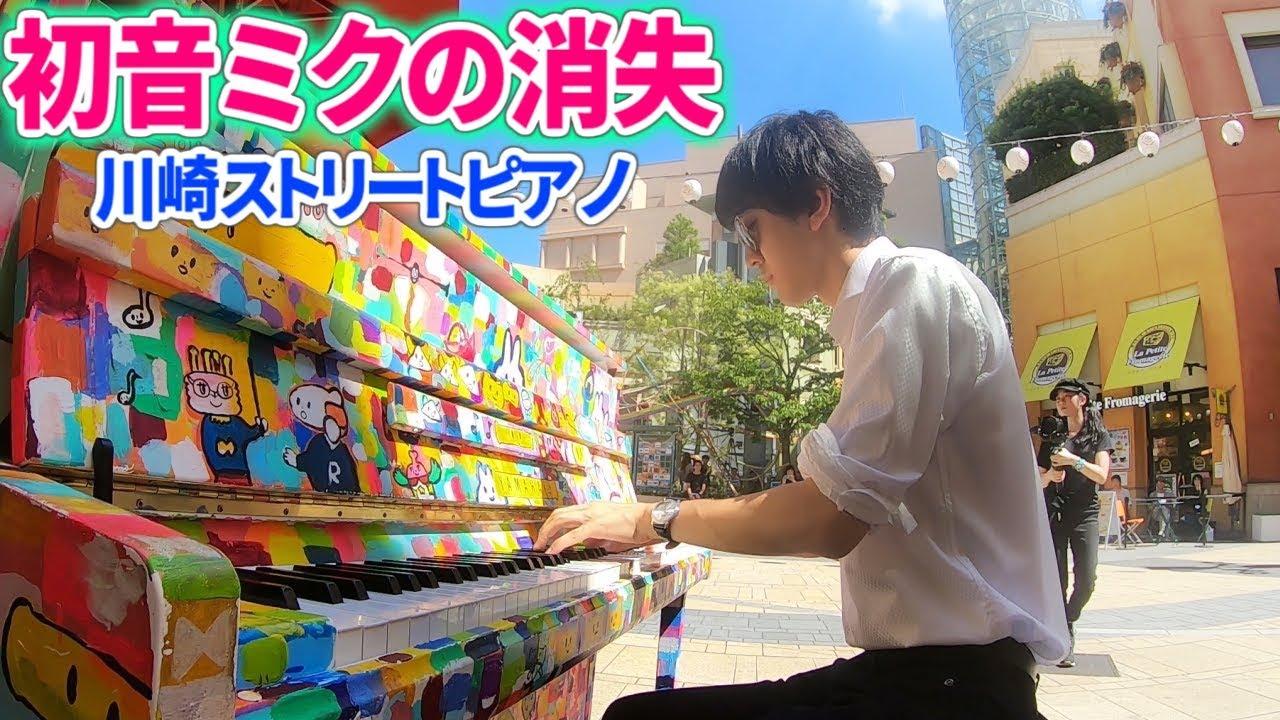 ピアノ 川崎 ストリート