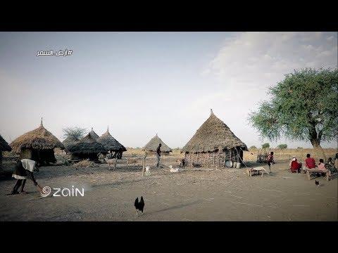القُمُز - الحلقة ( 8 ) من سلسلة #أرض_السمر ( السودان كما لم ترهـ من قبل ) - رمضان 2018م