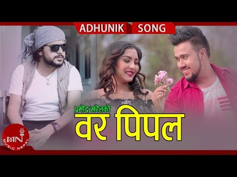 Pramod Kharel - Bar Pipal | New Nepali Adhunik Song 2018/2075 Ft. Bipesh Ghimire, Sirjana GC & Kenta