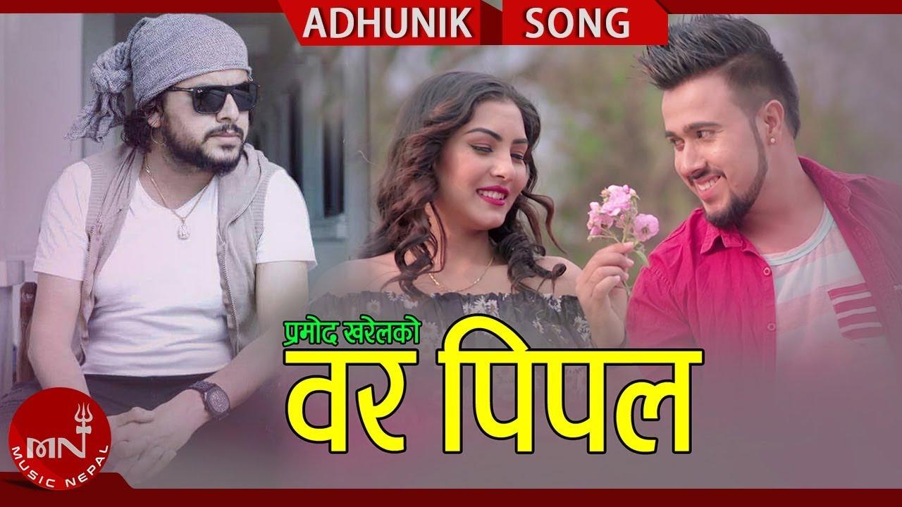 Pramod Kharel - Bar Pipal   New Nepali Adhunik Song 2018/2075 Ft. Bipesh Ghimire, Sirjana GC & Kenta
