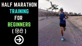 How to Run ( कैसे दौड़ें ) Half Marathon (21Km) | Training & Tips | हिंदी