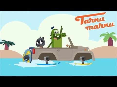 Тачки - Тачки - Машина-Амфибия - Новые мультики про машинки
