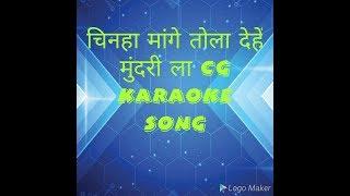 Chinha mange tola dehe mundri cg karaoke song