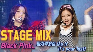[60FPS] BLACKPINK - 마지막처럼(As if it's your last) 교차편집(Stage Mix) @Show Music Core