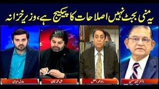 Power Play | Adil Abbasi   | ARYNews | 23 January 2019
