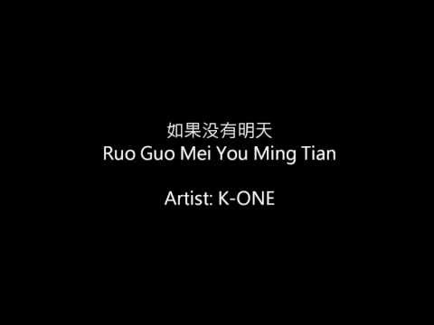 Ru Guo Mei You Ming Tian (如果没有明天) Pinyin Lyrics