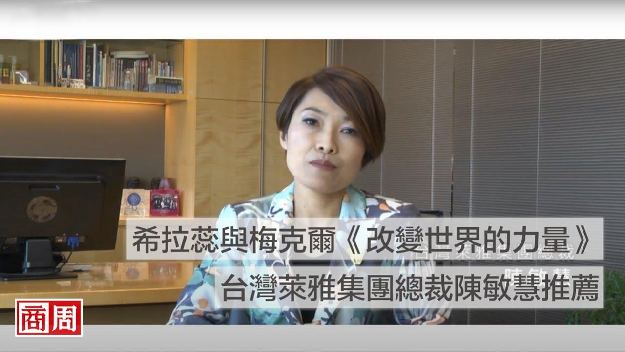 【商業周刊出版】梅X希:名人推薦—臺灣萊雅集團總裁陳敏慧 - YouTube