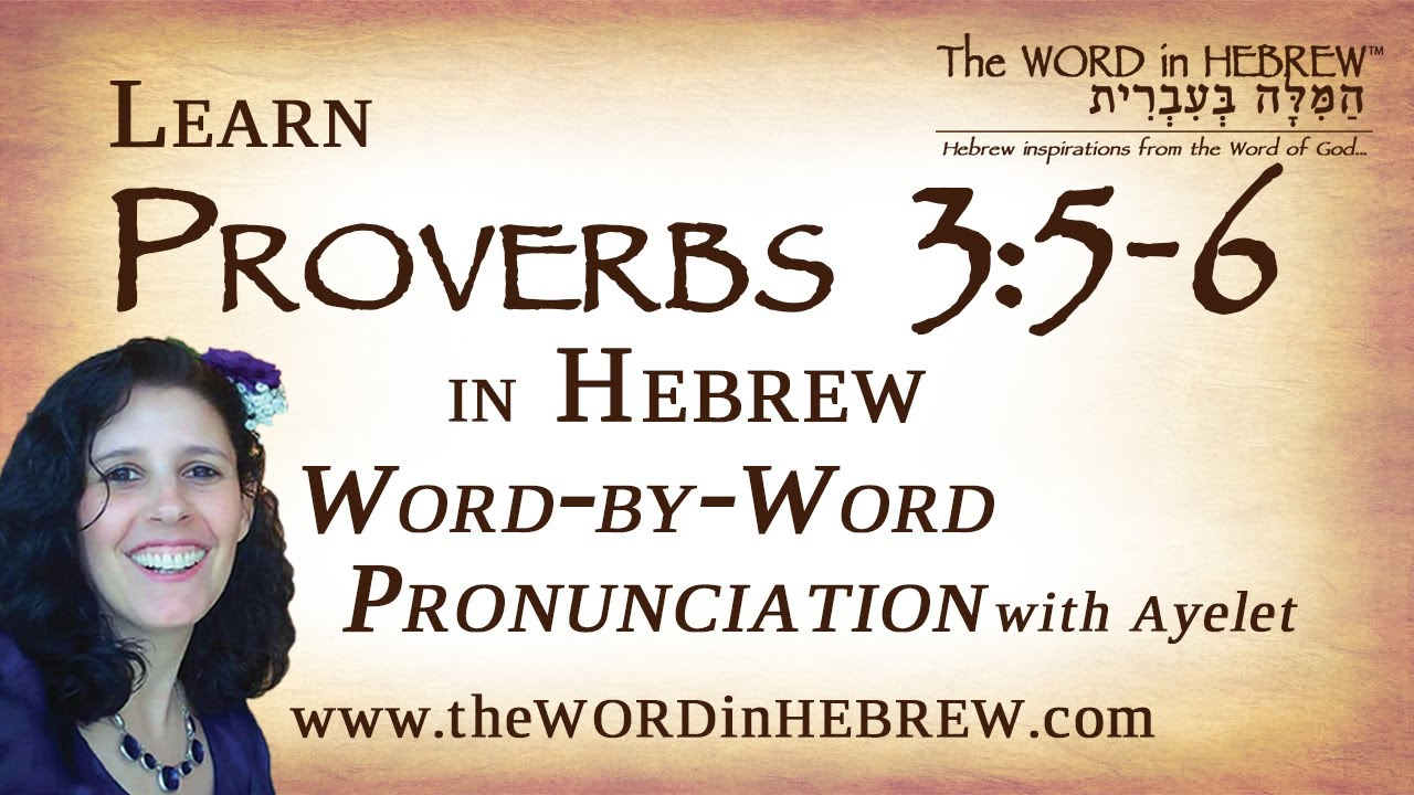 Learn Proverbs 3:5-6 in Hebrew (UPDATED)