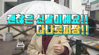 [모그어스TV] 비오는 날 다나컴포트화를 신는다면?!