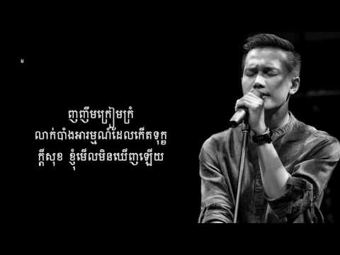 Sai_កែវភ្នែក One Mission OST Official Audio