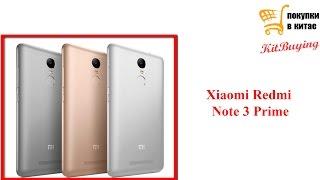 Xiaomi Redmi Note 3 Prime с aliexpress(, 2016-01-09T17:08:53.000Z)
