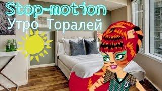 """Stop-motion """"Утро Торалей""""♡"""