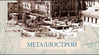 Фото Малые родины большого Петербурга. Металлострой