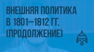 видео 24. Внешняя политика и войны России. 1801 – 1812 гг.