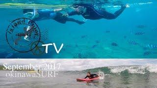 Todays one wave!!【September 2017. 沖縄なみのりTV】 ポイント:ホーム...