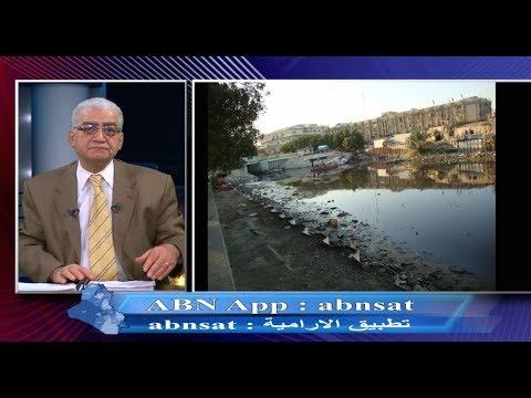 كمال يلدو: ماهي مسؤولية الحكومات امام  القاذورات  التي تغزو الانهر الفرعية في البصرة والحلة  - نشر قبل 44 دقيقة