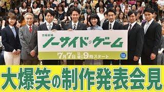 【大爆笑】日曜劇場『ノーサイド・ゲーム』制作発表を大公開!!【TBS】