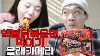 여동생한테 핵불닭볶음면 먹이기 몰래카메라 - 스팀보이
