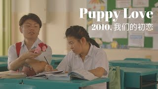 Puppy Love | 2010, 我们的初恋 | Butterworks