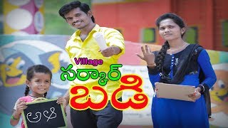Village Govt School | Ultimate Village show | Creative Thinks