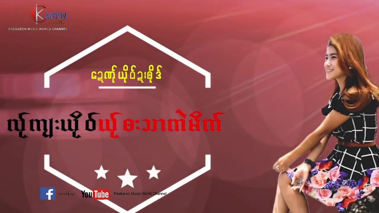 Download Eh Thuu Ner Dar Bo : အဲသူးဏု္ဍးဘုိဒ္ - ပင္းလယ္အြာ[LYRIC VIDEO] Karen Song