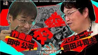 2012年5月31日に配信されたニコ生シンクタンクに作曲家・田中公平氏が緊...