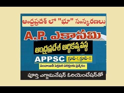 AP Economy   ఆంధ్రప్రదేశ్ లో భూ సంస్కరణలు   APPSC and TSPSC Economy   Land Reforms in India