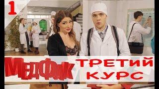 МедФак - Третий курс! 1 серия | Новый сериал от Дизель Студио!