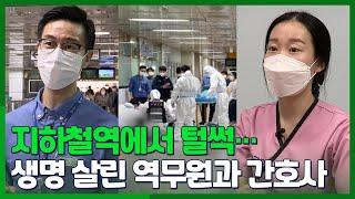 [시선두기] 지하철역에서 털썩…생명 살린 역무원과 간호…