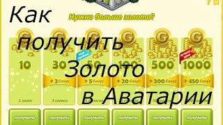 Скачать видео в аватарии как получить золото без программ